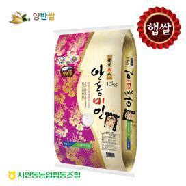 [농협] 안동시지정 특산품 양반쌀 안동미인10kg(19년쌀) 상품이미지